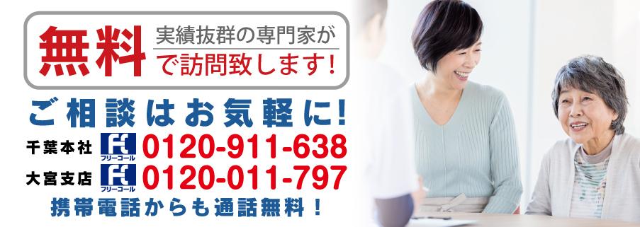 TEL:0120-911-638(平日 9:00~19:00)
